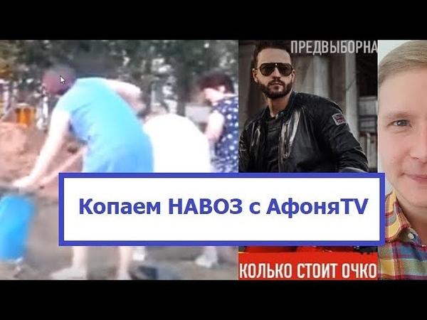 Пахучие Взятки. Россия 2018