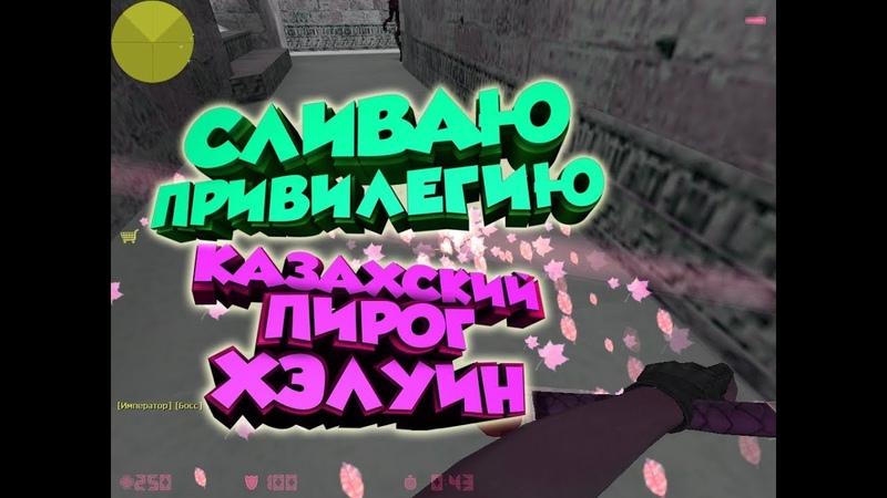 СЛИВАЮ ПРИВИЛЕГИЮ - КАЗАХСКИЙ ПИРОГ ЗОМБИ - Counter-Strike 1.6 - ИмператорБоссАдминВип