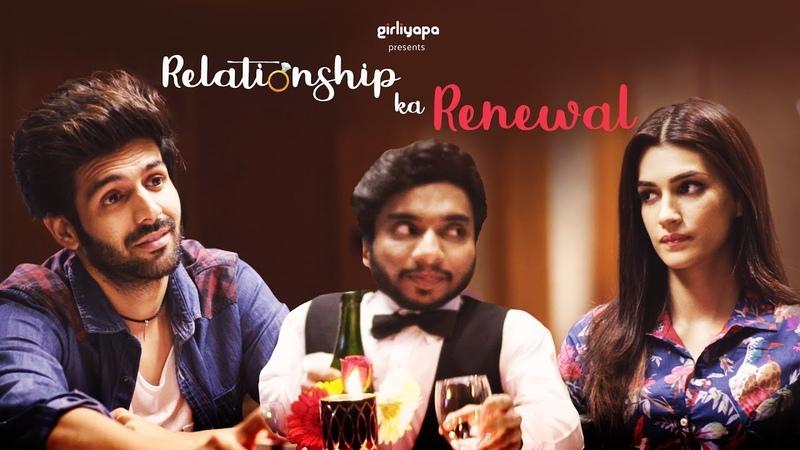 Relationship Ka Renewal feat Kriti Sanon, Kartik Aaryan and Chote Miyan | Girliyapa