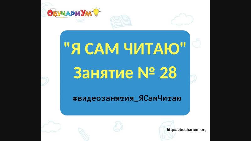 Занятие 28