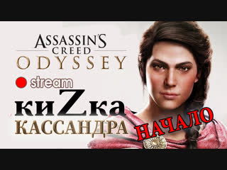 КиЗка - СПАРТАНЕЦ! В Assassin's Creed Odyssey