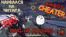Ring Of Elysium - ЧИТАК НУБЯРА ! Cheater NOOB Aimbot ! Battle Royale EUROPA