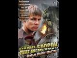 Марш бросок 2  Особые обстоятельства  1 и 2 серия (12.06.2013) Боевик