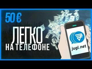 Jugl.net - заработок без вложений до 50 евро в сутки в немецкой соцсети