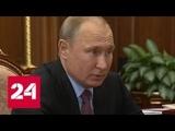Владимир Путин отдельно пообщался с лидерами думских фракций - Россия 24