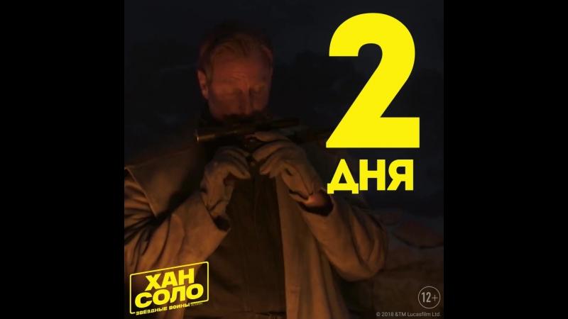 Ждать осталось всего два дня! И мы вновь сможем увидеть любимых героев в фильме «Хан Соло: Звёздные Войны. Истории! ЗВ Звездн