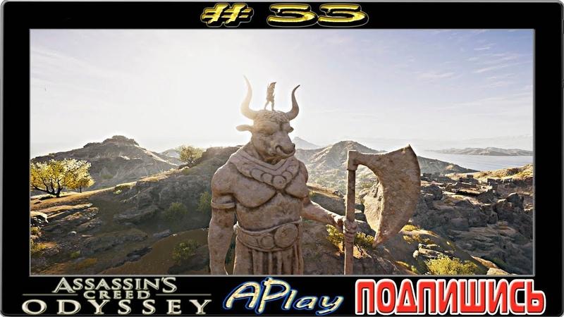 Assassin`s Creed Odyssey ► Лже-Минотавр ► Прохождение 55 [сложность: КОШМАР]
