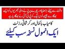 Aik Anmol Nuskha Sab K Liay Instantly Anti Aging Remedy