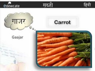 Learn Hindi : Names of vegetables