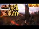 СТРИМ Сталкер Тень Чернобыля 2 ЭТОТ МОД ПРОСТО ЖЕСТЬ!