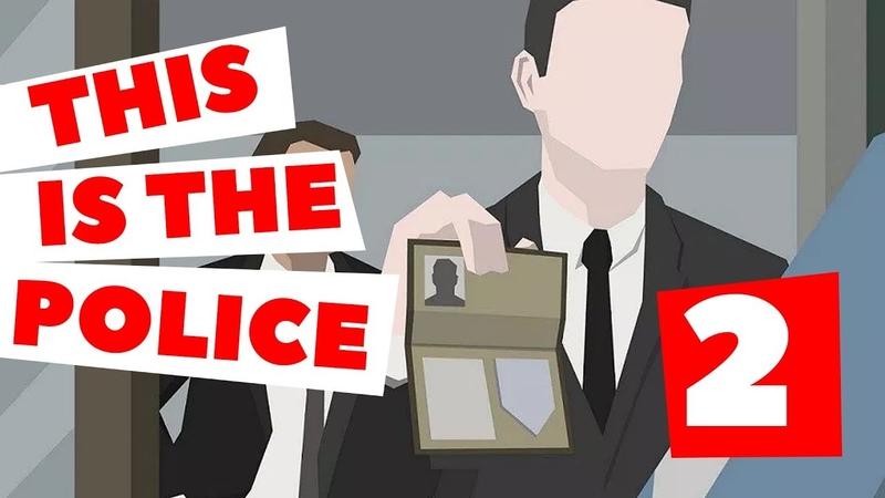 КОРРУПЦИЯ? НЕ, НЕ СЛЫШАЛ | This is the police 2