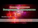 12.2.2013 Возвращение в пространство Любви