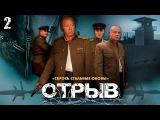 Отрыв 2 серия (сериал, 2012) Военная драма. Фильм «Отрыв» смотреть онлайн