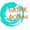 Петербургский Батик-форум