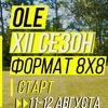 Olesports.ru - Футбольные соревнования в СПб