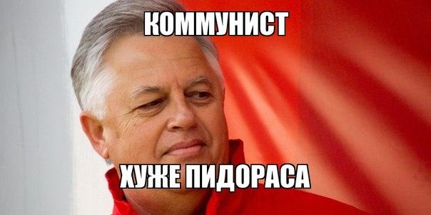 СБУ планирует вызвать коммуниста Симоненко на очередной допрос - Цензор.НЕТ 8701