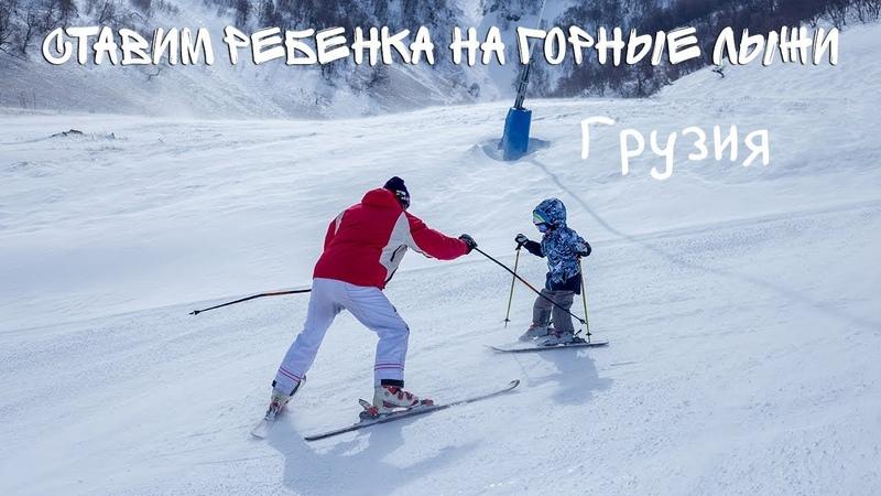 Как поставить маленького ребенка на горные лыжи. Грузия Бакуриани, не Гудаури!