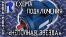 Лучшая схема подключения двигателя 380 в 220 НЕПОЛНАЯ ЗВЕЗДА kexifz c tvf ldbufntkz 380 d 220 ytgjkyfz pdtplf