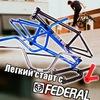 Легкий старт с Federal bikes!