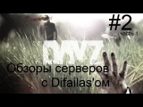 DayZ [Прогулка по серверам] #2 часть1