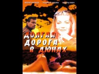 Долгая дорога в дюнах, серия 6 на Now.ru