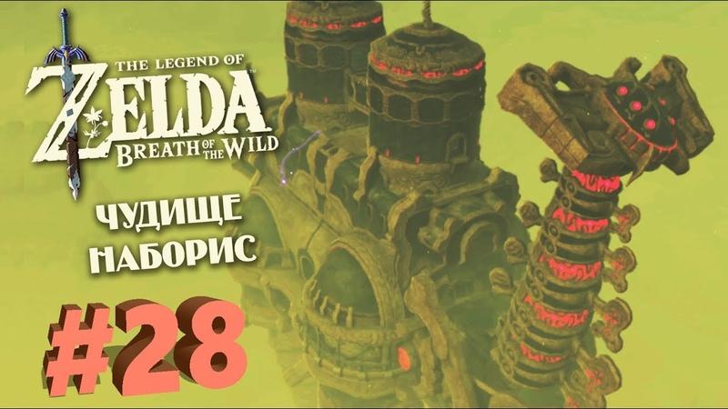 ЧУДИЩЕ НАБОРИС The Legend of Zelda Breath of the Wild 28 Прохождение