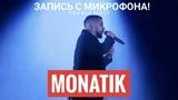 Голос с микрофона MONATIK - Сейчас (Голый голос) #MONATIK