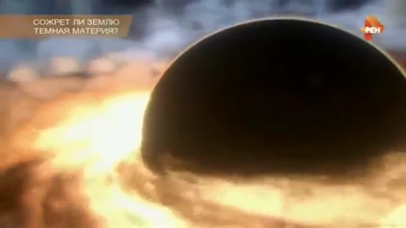 Самые шокирующие гипотезы Сожрет ли Землю темная материя-ch-astro-fizika-materiya-ww-scscscrp