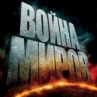Voina Mirov, 1 января , Киев, id86875131