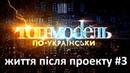 Топ-модель по-украински 2. Жизнь участников после проекта 3