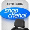 Авточехлы из экокожи | shopchehol.ru