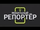Смотрите новый выпуск программы Мобильный репортер
