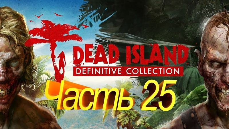 GamePlay 703. Dead Island Definitive Edition Часть 25