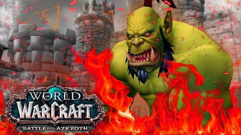 МАСШТАБНАЯ БИТВА ● World of Warcraft