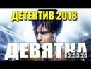 ПРЕМЬЕРА 2018 УДИВИЛА ШПИОНОВ ДЕВЯТКА Русские детективы 2018 новинки, фильмы 2018