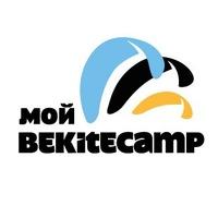 Фестиваль BeKiteCamp в Санкт-Петербурге