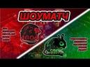 Showmatch Agon League Fall 2018! (Part 2)