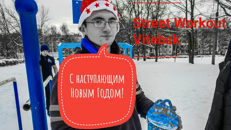 2019 повторений на брусьях(SWVitebsk).mp4