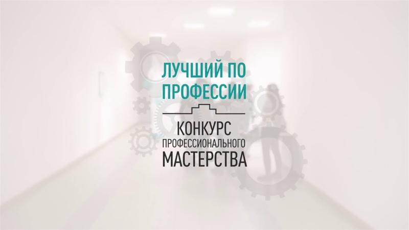 Лучший по профессии Сибур Тобольск