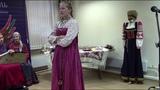 Часть 12. 14-й областной фольклорный фестиваль им. Ольги Сергеевой