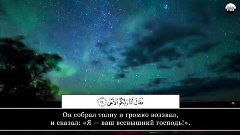 Сура 79 Ан-Назиат Чтец: Abdul Qodir.