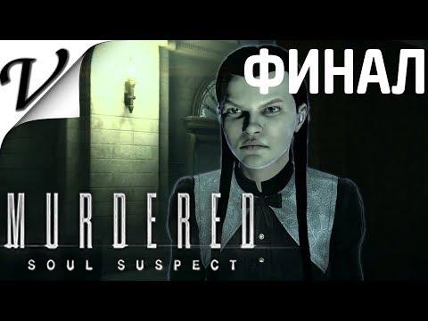 Прохождение ➤ Murdered :Soul Suspect ➤ Часть 9 ( Звонарь вот же кто он) Финал