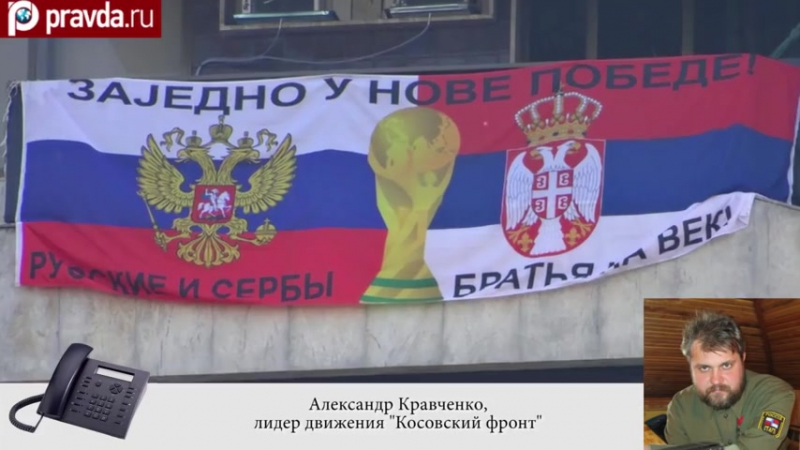 Россия подарила Сербии второе рождение