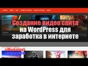 Создание видео сайта на WordPress для заработка в интернете