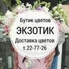 Цветы Курган Экзотик
