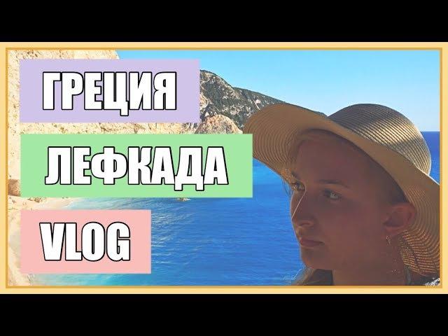 Даша-путешественница16||ГРЕЦИЯ||ЛЕФКАДА||Поехдка на Porto Katsiki Beach