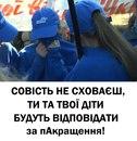 Україна За-Зміни фото #7