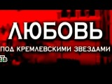 Следствие вели , Любовь под кремлевскими звездами
