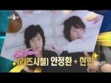 [HOT] 라디오스타 - 현빈을 오징어로 만들어버린 안정환 리즈(?)시절! 지금은 김흥