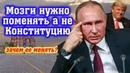 Путин не хочет менять Конституцию написанную Американцами